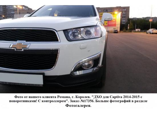 ДХО для Chevrolet Captiva 2014-2016 Вариант 2