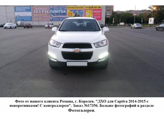 ДХО для Chevrolet Captiva 2014-2016 Вариант 2 (фото)