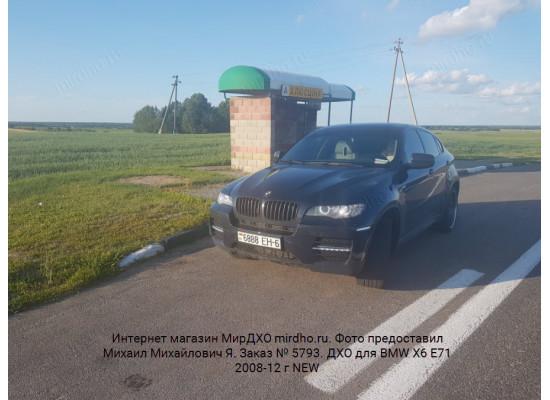 ДХО для BMW X6 E71 2007-2012 г.в. Вариант 2 (фото)