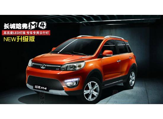 ДХО для Great Wall Hover М4 Вариант 1 (фото)