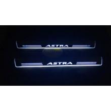 Накладки на пороги LED для Opel Astra