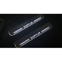 Накладки на пороги LED для Renault Kaptur