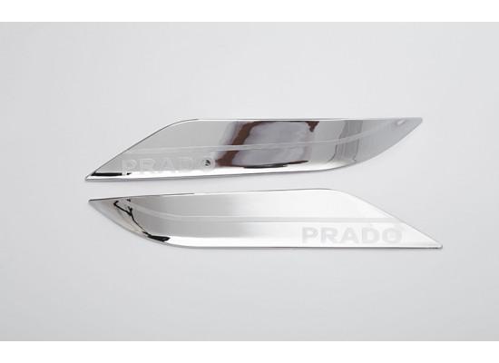 Хромированные накладки под передние фары для Toyota Land Cruiser Prado 2009-17 (фото)